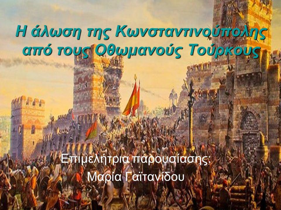 Η άλωση της Κωνσταντινούπολης από τους Οθωμανούς Τούρκους