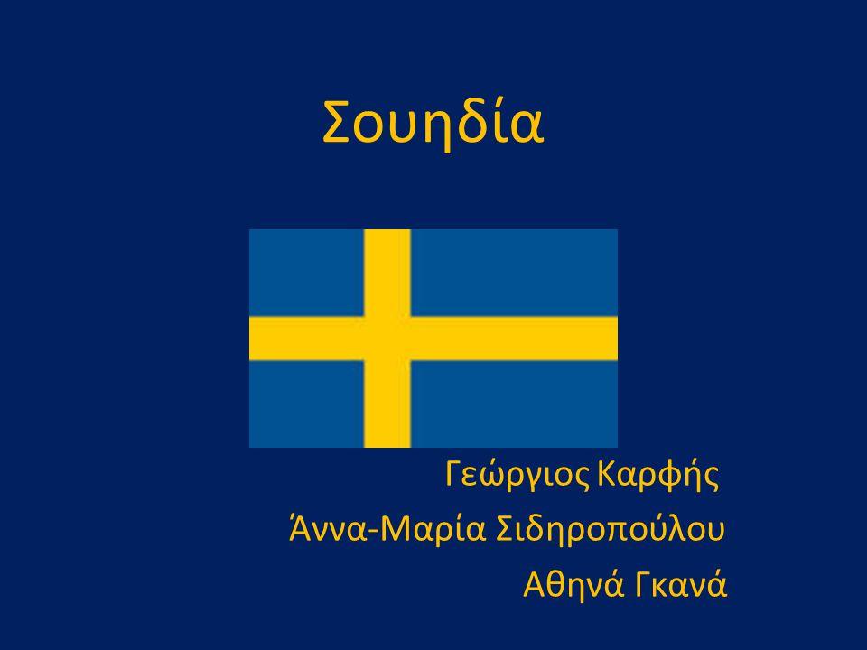 Γεώργιος Καρφής Άννα-Μαρία Σιδηροπούλου Αθηνά Γκανά