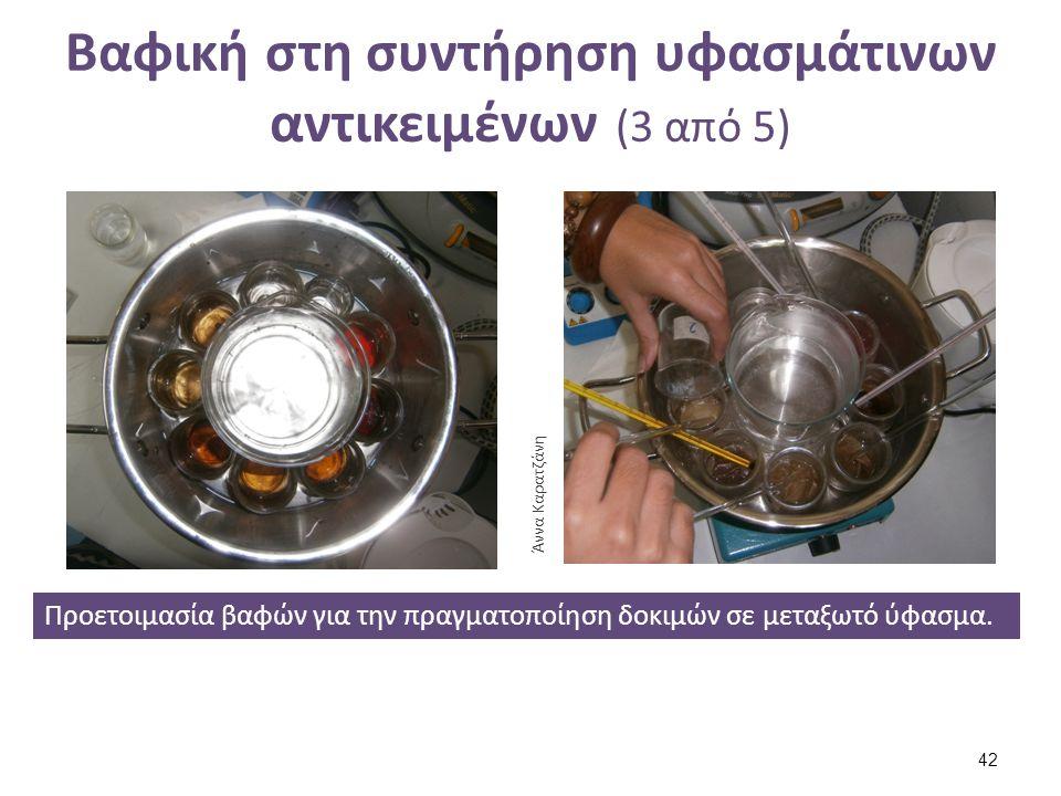 Βαφική στη συντήρηση υφασμάτινων αντικειμένων (4 από 5)