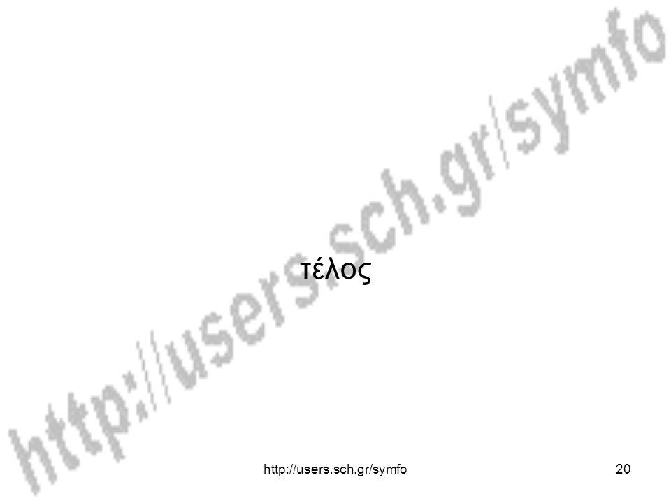 τέλος http://users.sch.gr/symfo