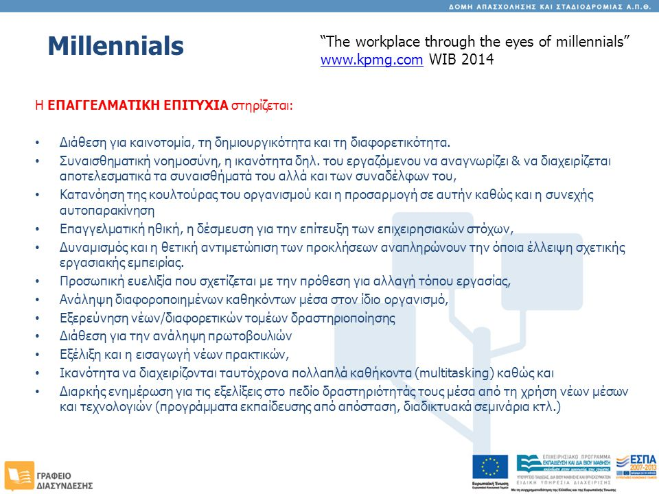 Millennials The workplace through the eyes of millennials www.kpmg.com WIB 2014. Η ΕΠΑΓΓΕΛΜΑΤΙΚΗ ΕΠΙΤΥΧΙΑ στηρίζεται: