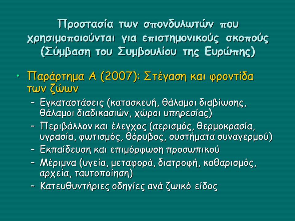 Παράρτημα Α (2007): Στέγαση και φροντίδα των ζώων