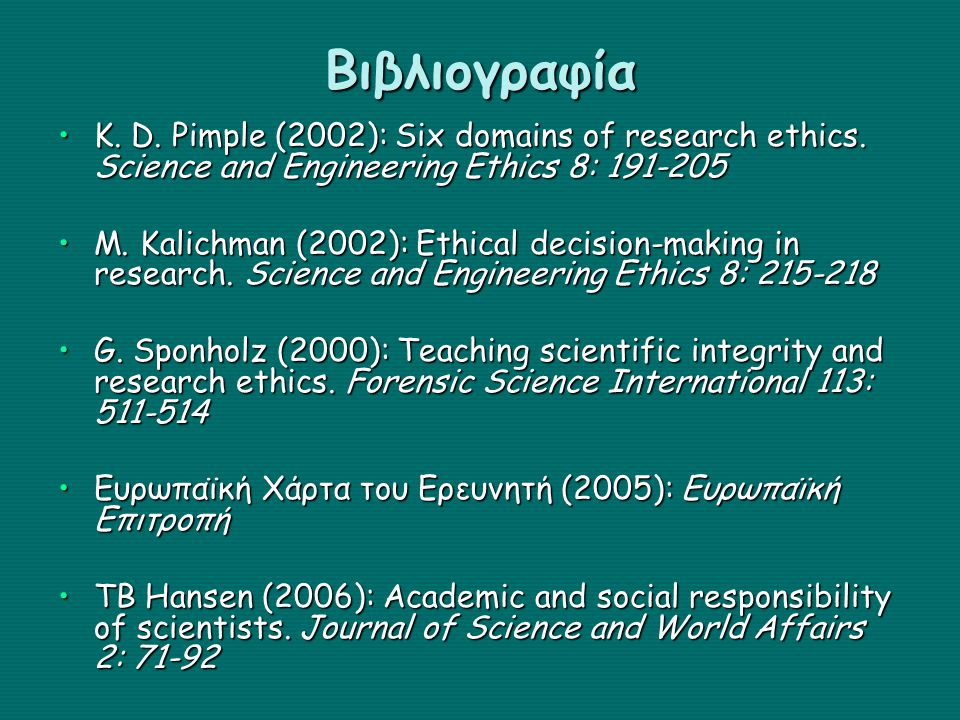 Βιβλιογραφία K. D. Pimple (2002): Six domains of research ethics. Science and Engineering Ethics 8: 191-205.
