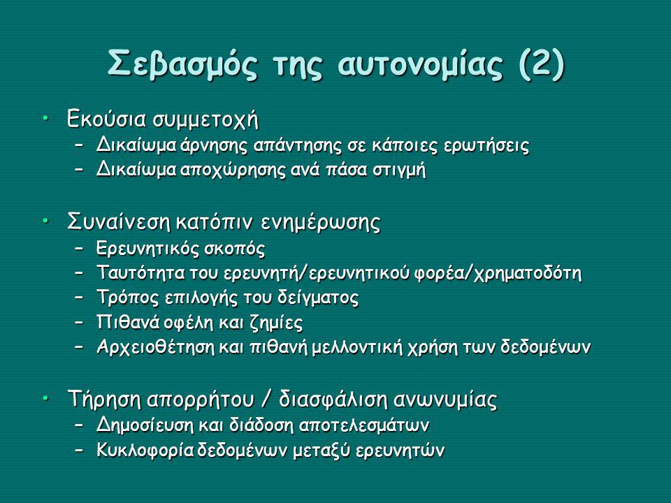 Σεβασμός της αυτονομίας (2)