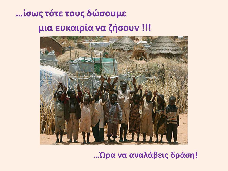 …ίσως τότε τους δώσουμε μια ευκαιρία να ζήσουν !!!