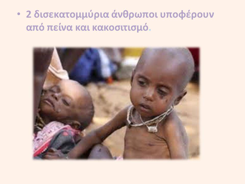 2 δισεκατομμύρια άνθρωποι υποφέρουν από πείνα και κακοσιτισμό.