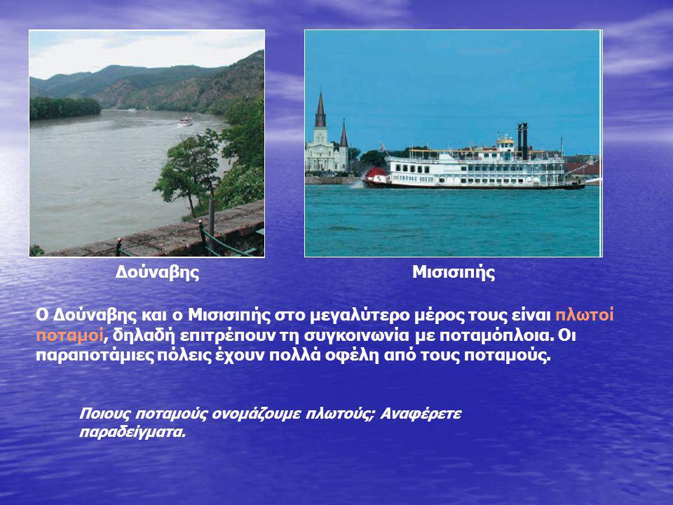 Δούναβης Μισισιπής.