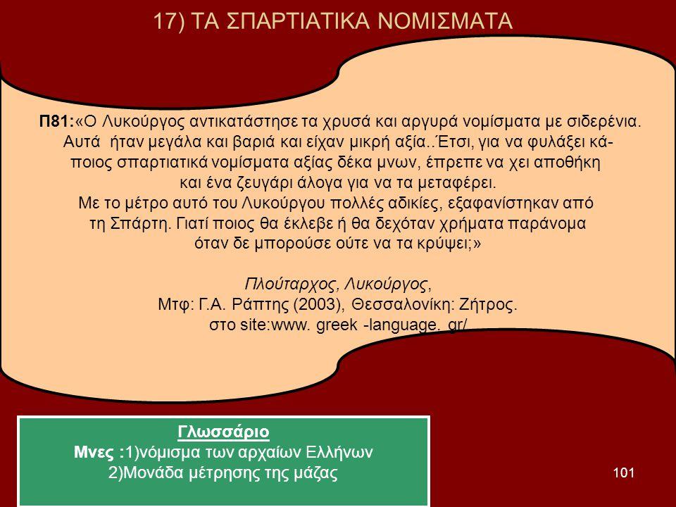 17) ΤΑ ΣΠΑΡΤΙΑΤΙΚΑ ΝΟΜΙΣΜΑΤΑ