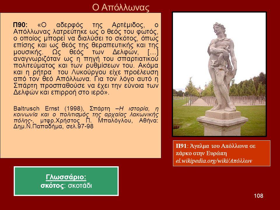 Ο Απόλλωνας