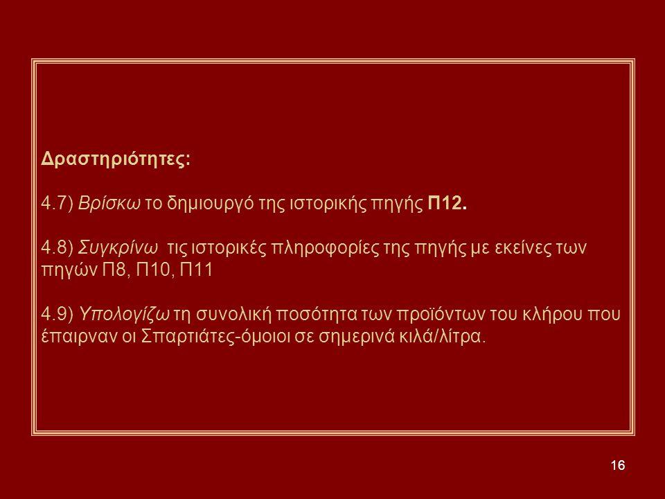 Δραστηριότητες: 4. 7) Βρίσκω το δημιουργό της ιστορικής πηγής Π12. 4