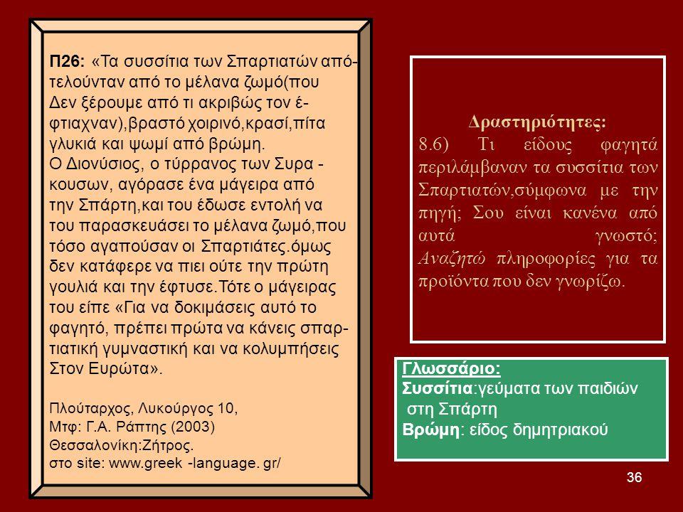 Π26: «Τα συσσίτια των Σπαρτιατών από-