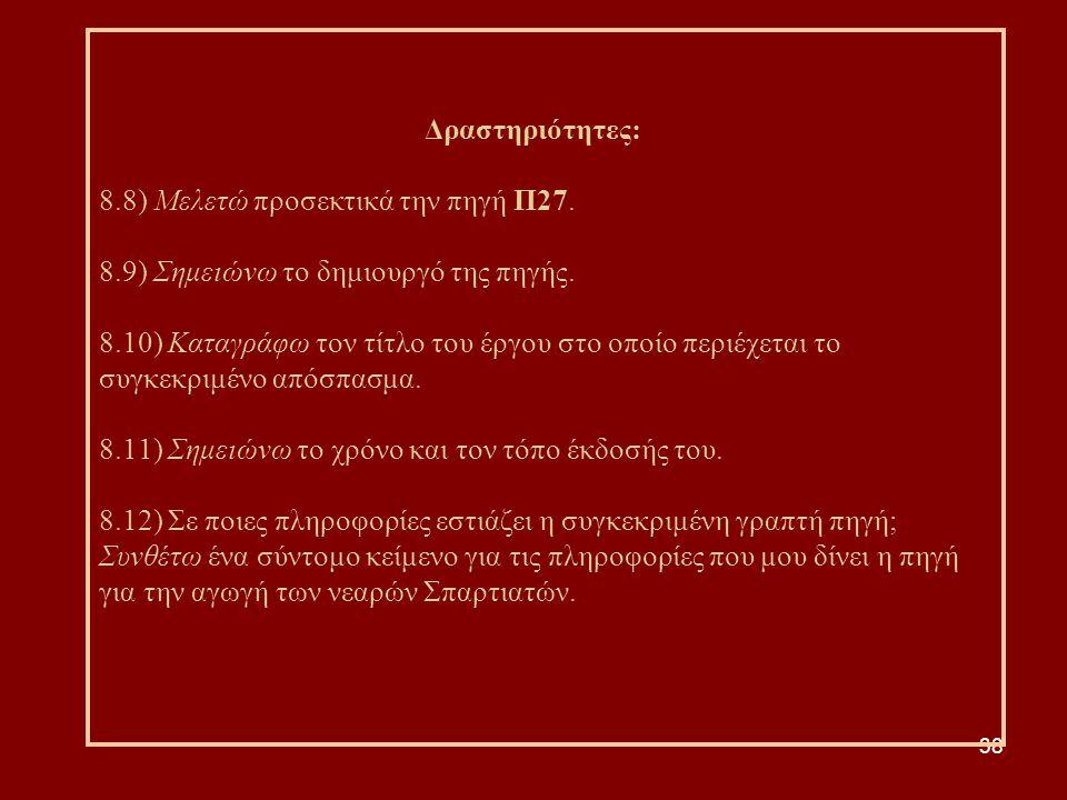 Δραστηριότητες: 8. 8) Μελετώ προσεκτικά την πηγή Π27. 8