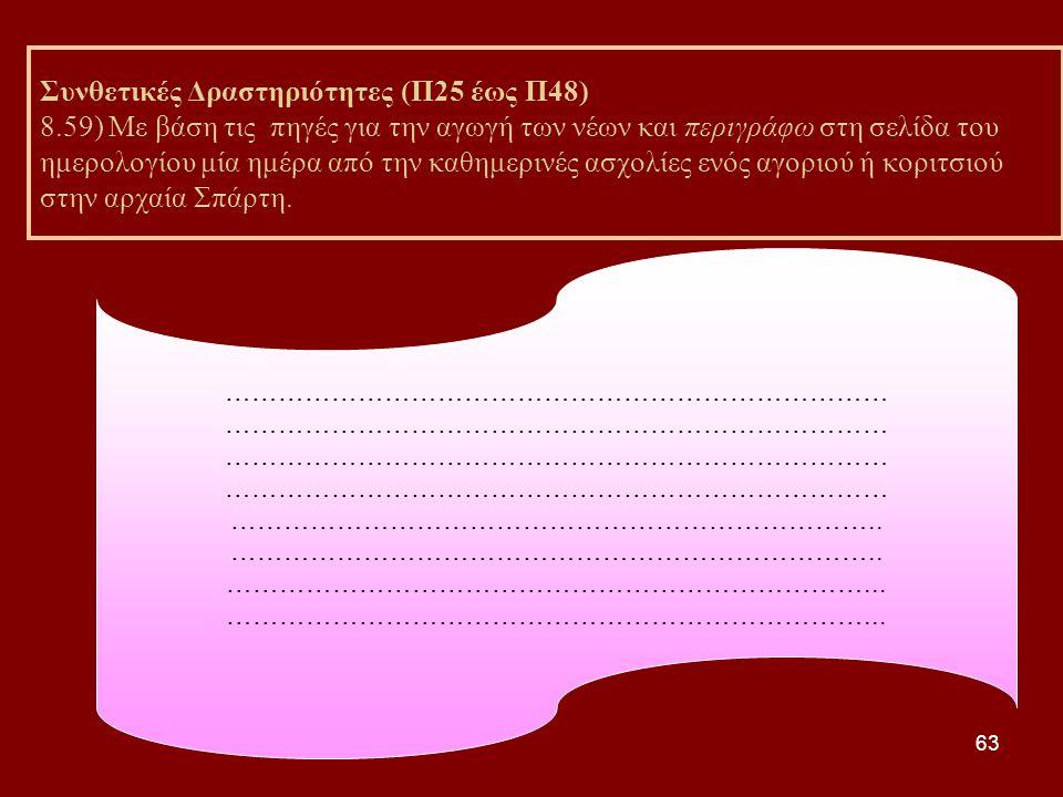 Συνθετικές Δραστηριότητες (Π25 έως Π48) 8