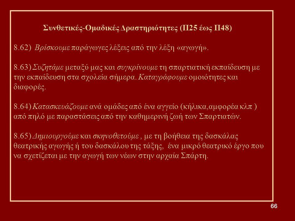 Συνθετικές-Ομαδικές Δραστηριότητες (Π25 έως Π48) 8