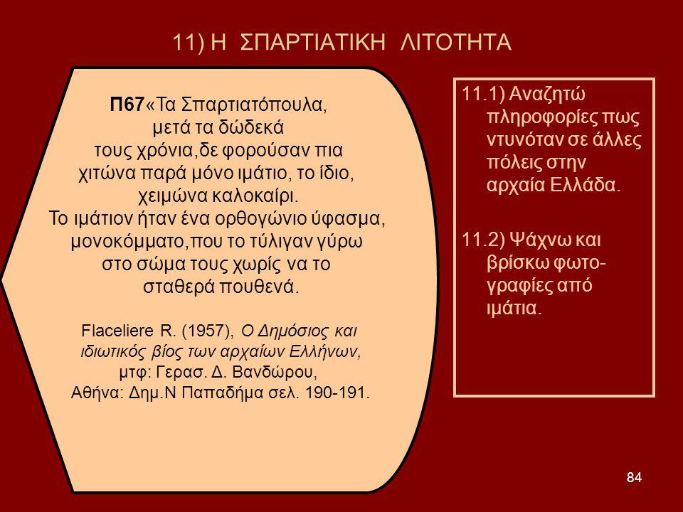 11) Η ΣΠΑΡΤΙΑΤΙΚΗ ΛΙΤΟΤΗΤΑ