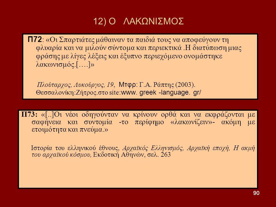 12) Ο ΛΑΚΩΝΙΣΜΟΣ