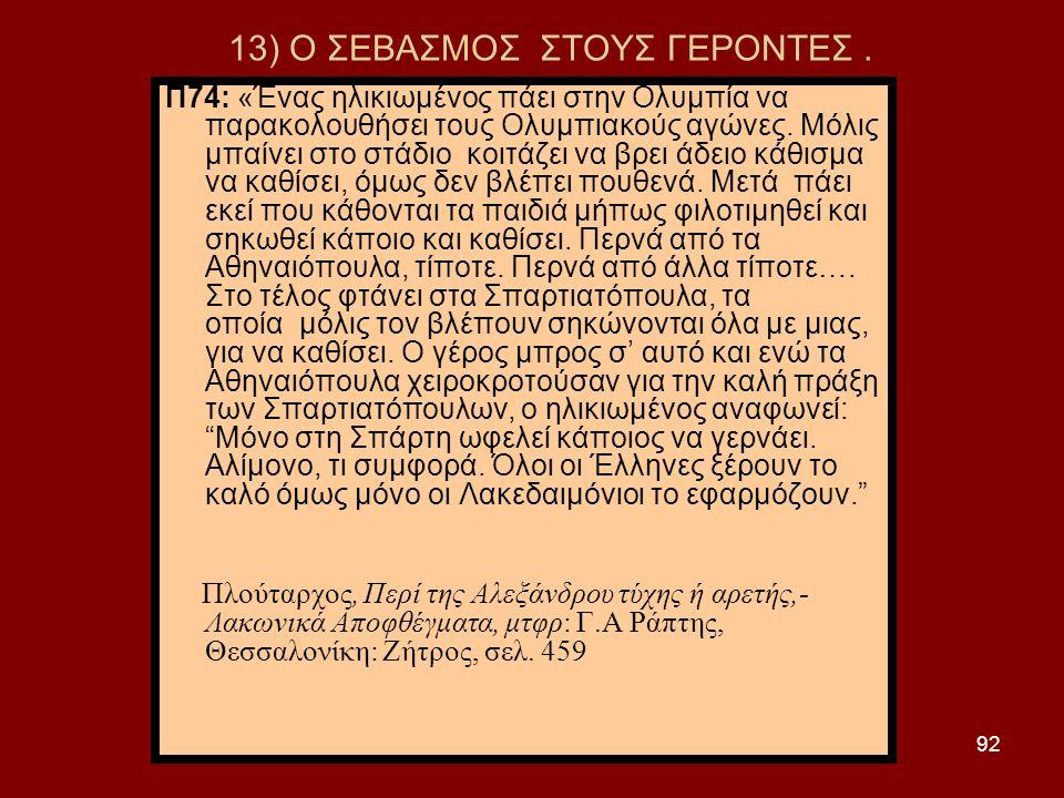 13) Ο ΣΕΒΑΣΜΟΣ ΣΤΟΥΣ ΓΕΡΟΝΤΕΣ .