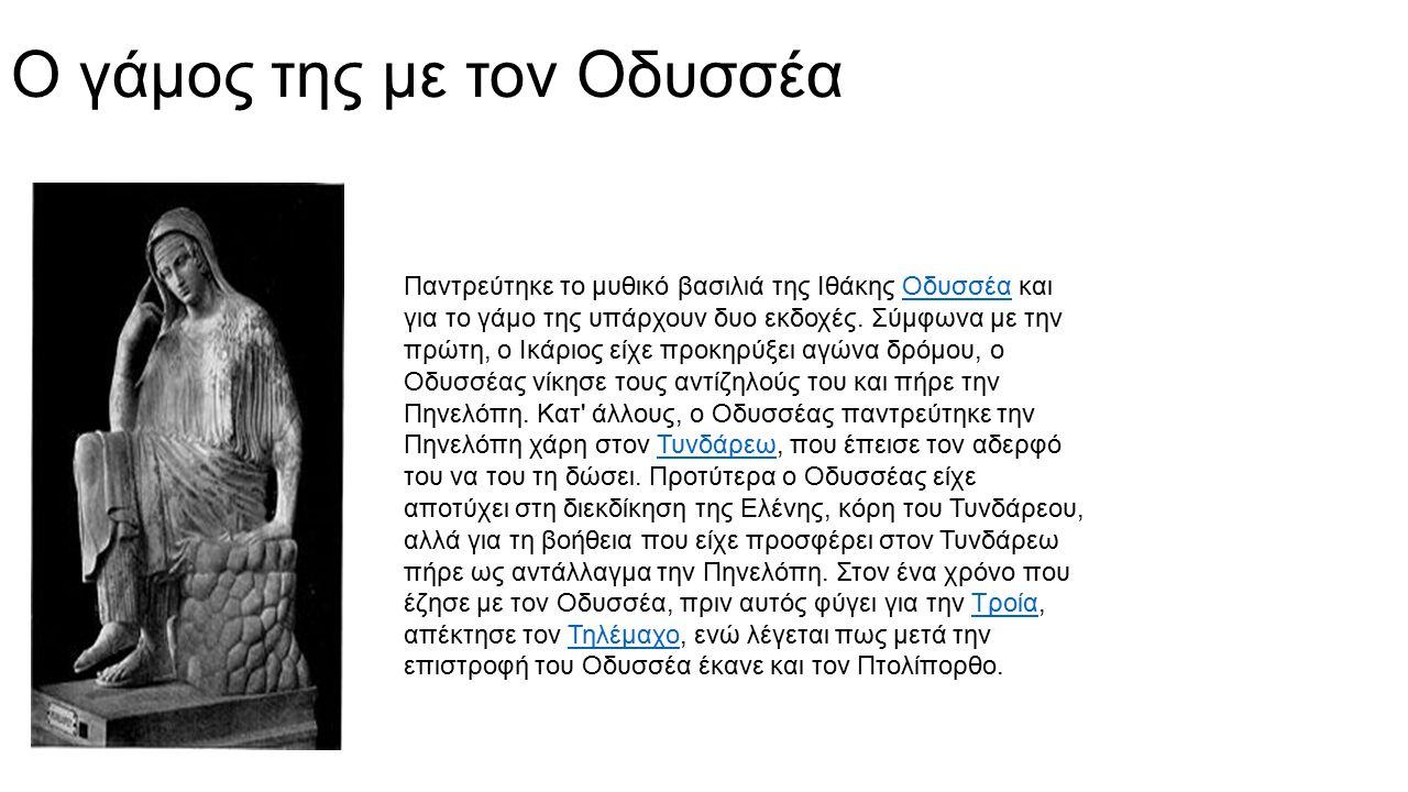 Ο γάμος της με τον Οδυσσέα