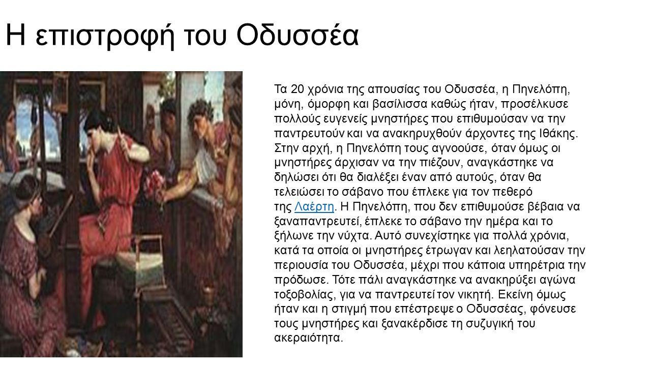 Η επιστροφή του Οδυσσέα