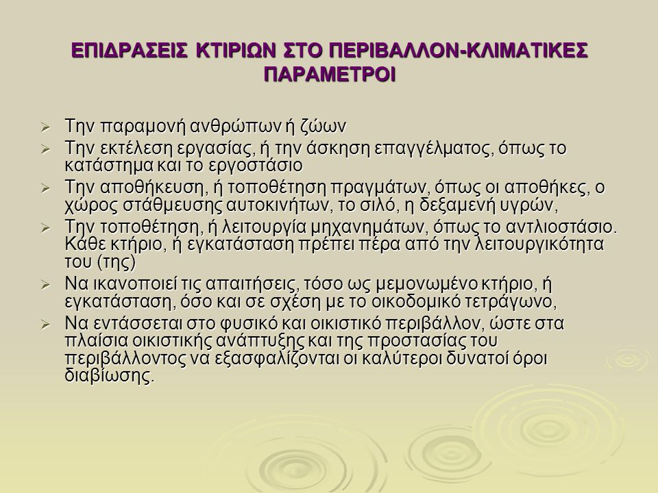 ΕΠΙΔΡΑΣΕΙΣ ΚΤΙΡΙΩΝ ΣΤΟ ΠΕΡΙΒΑΛΛΟΝ-ΚΛΙΜΑΤΙΚΕΣ ΠΑΡΑΜΕΤΡΟΙ