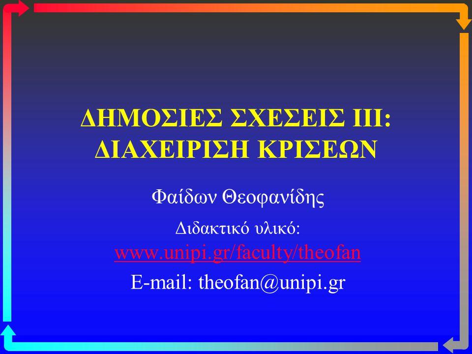 ΔΗΜΟΣΙΕΣ ΣΧΕΣΕΙΣ III: ΔΙΑΧΕΙΡΙΣΗ ΚΡΙΣΕΩΝ
