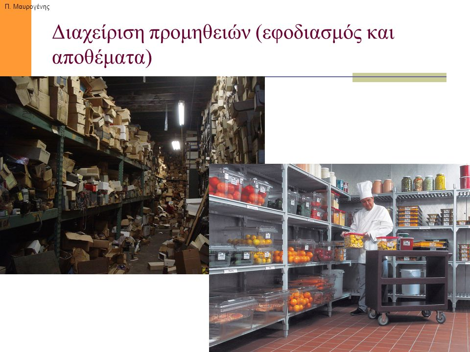 Διαχείριση προμηθειών (εφοδιασμός και αποθέματα)