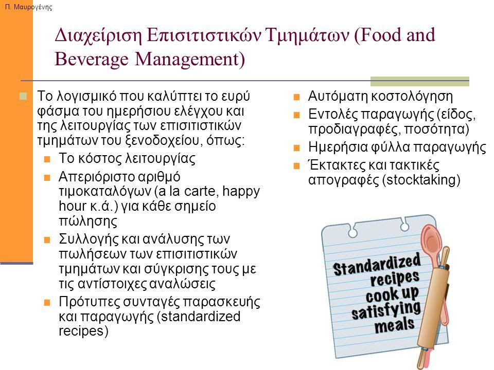 Διαχείριση Επισιτιστικών Τμημάτων (Food and Beverage Management)