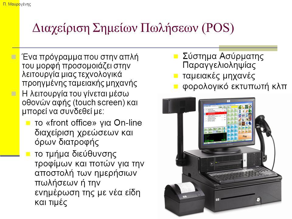 Διαχείριση Σημείων Πωλήσεων (POS)