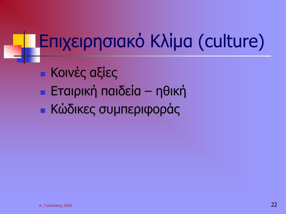 Επιχειρησιακό Κλίμα (culture)