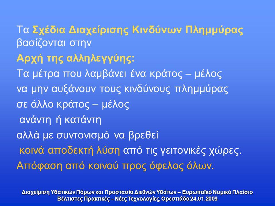 Βέλτιστες Πρακτικές – Νέες Τεχνολογίες, Ορεστιάδα 24.01.2009