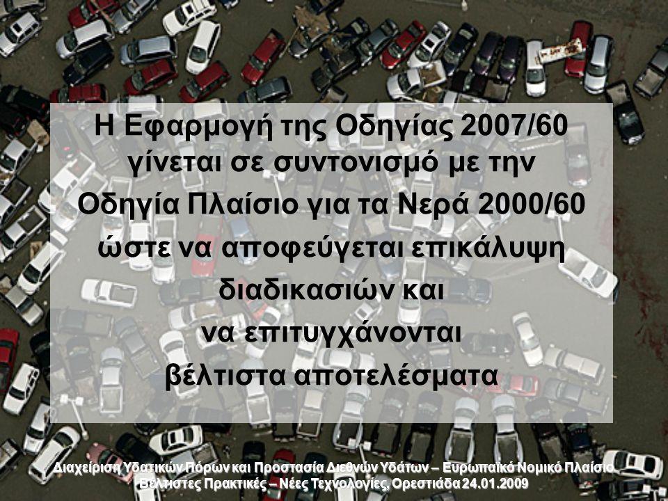 Η Εφαρμογή της Οδηγίας 2007/60 γίνεται σε συντονισμό με την