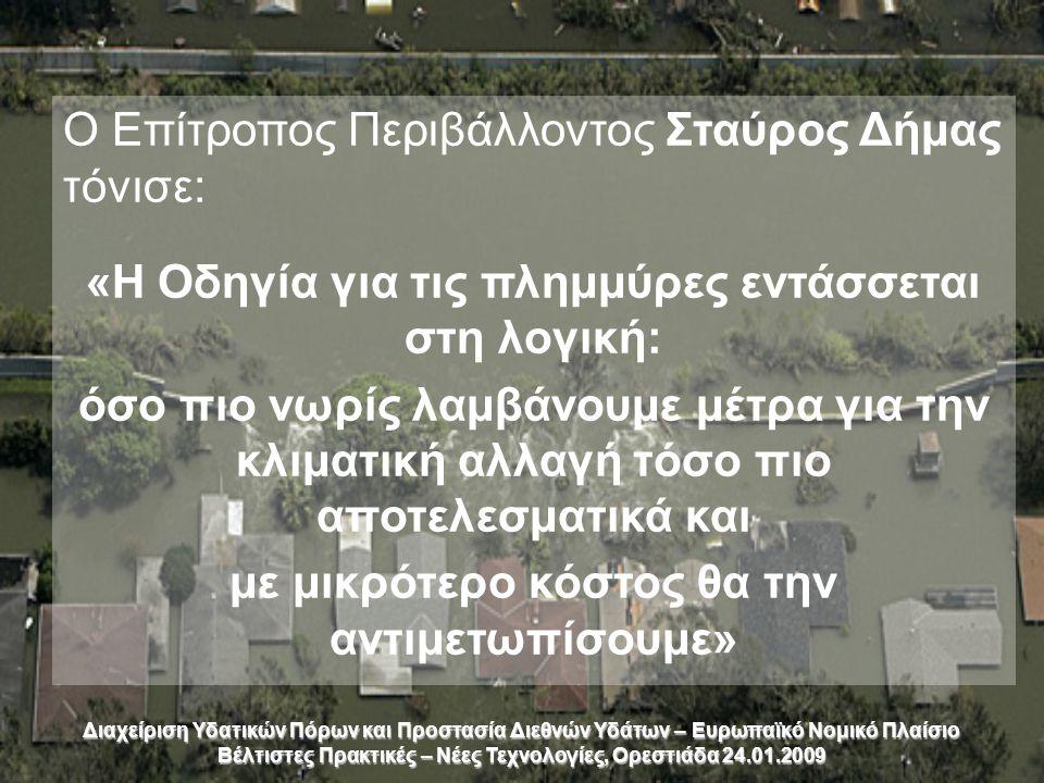 Ο Επίτροπος Περιβάλλοντος Σταύρος Δήμας τόνισε: