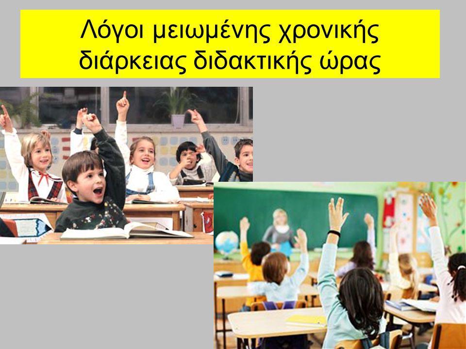 Λόγοι μειωμένης χρονικής διάρκειας διδακτικής ώρας