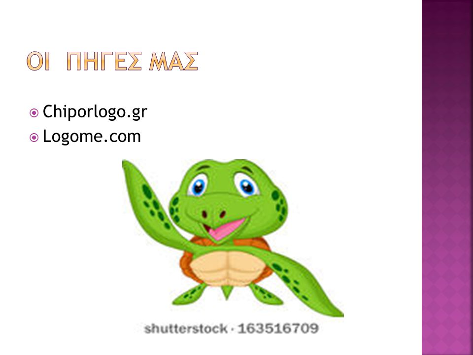 Οι πηγεσ μασ Chiporlogo.gr Logome.com