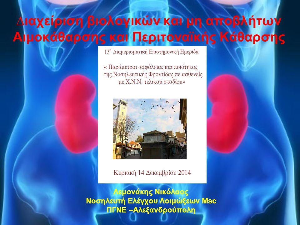 Νοσηλευτή Ελέγχου Λοιμώξεων Msc