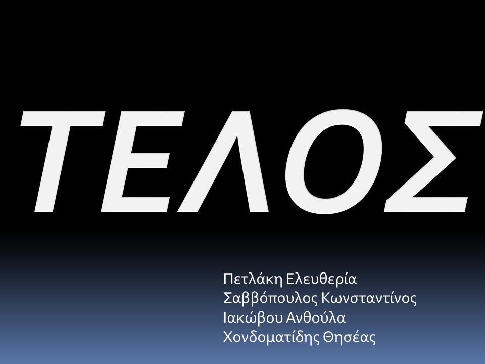 ΤΕΛΟΣ Πετλάκη Ελευθερία Σαββόπουλος Κωνσταντίνος Ιακώβου Ανθούλα
