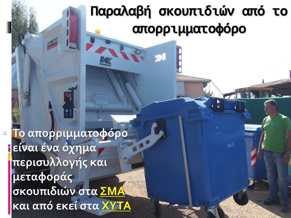 Παραλαβή σκουπιδιών από το απορριμματοφόρο