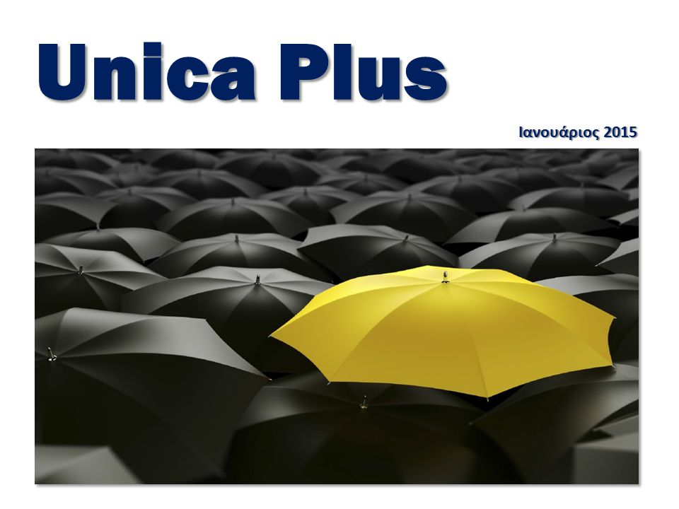 Unica Plus Ιανουάριος 2015