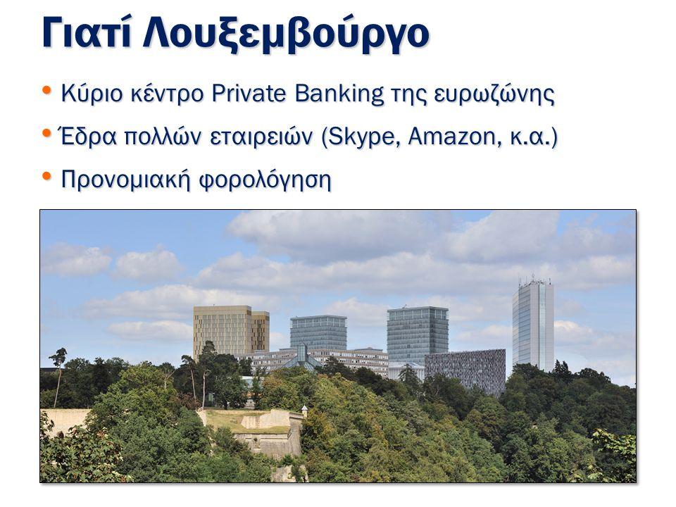 Γιατί Λουξεμβούργο Κύριο κέντρο Private Banking της ευρωζώνης