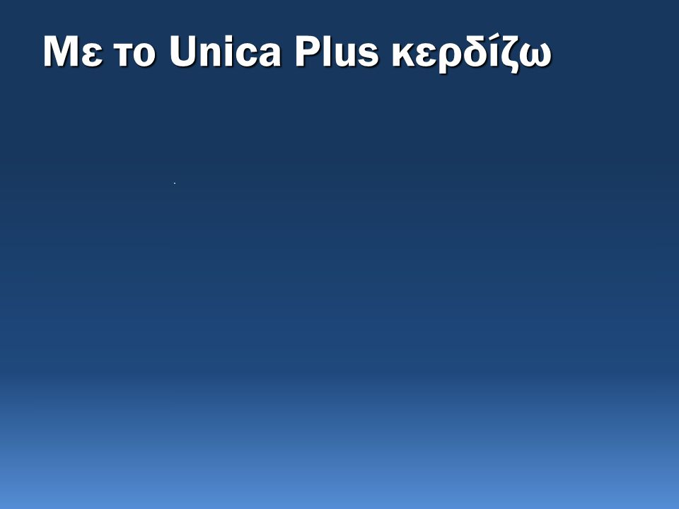 Με το Unica Plus κερδίζω