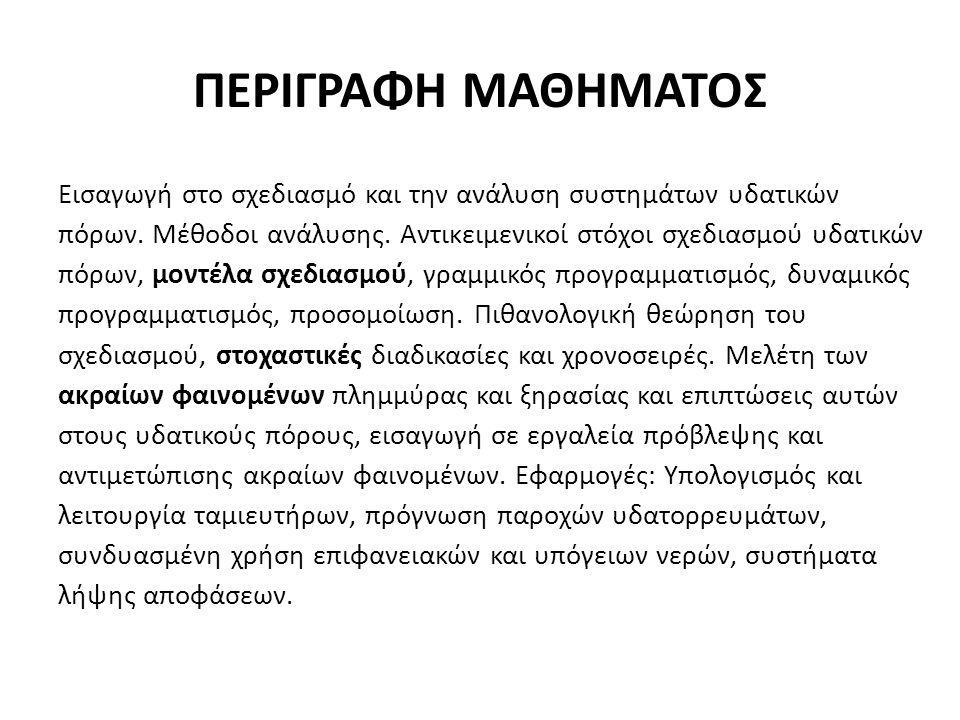 ΠΕΡΙΓΡΑΦΗ ΜΑΘΗΜΑΤΟΣ