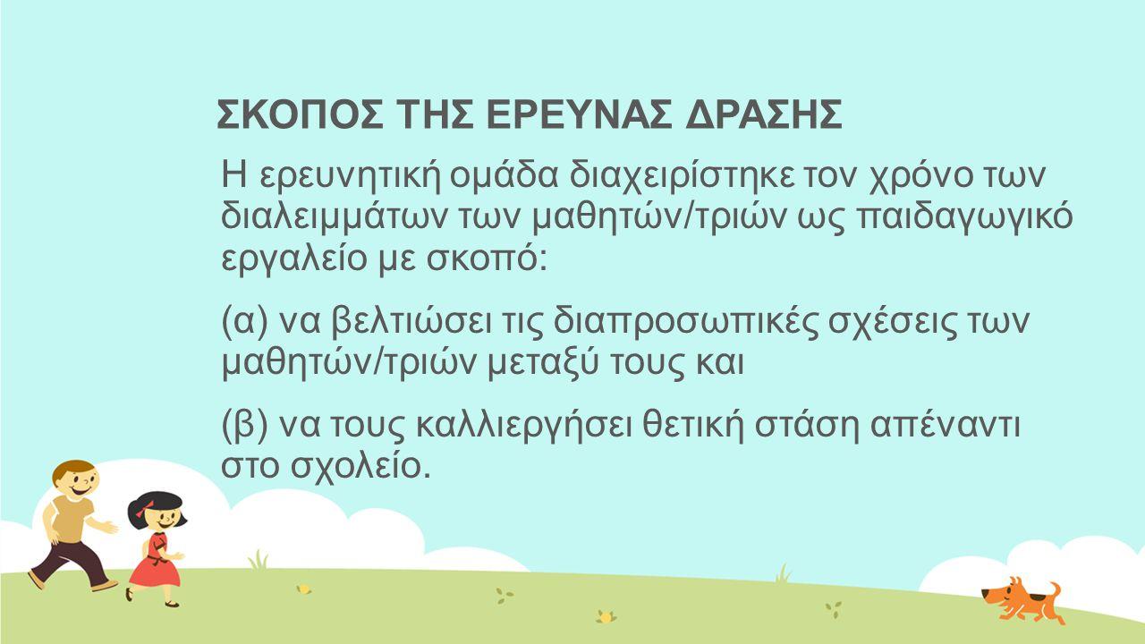 ΣΚΟΠΟΣ ΤΗΣ ΕΡΕΥΝΑΣ ΔΡΑΣΗΣ