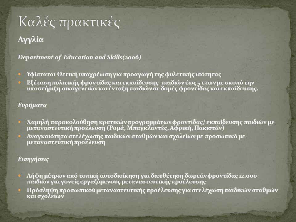 Καλές πρακτικές Αγγλία Department of Education and Skills(2006)