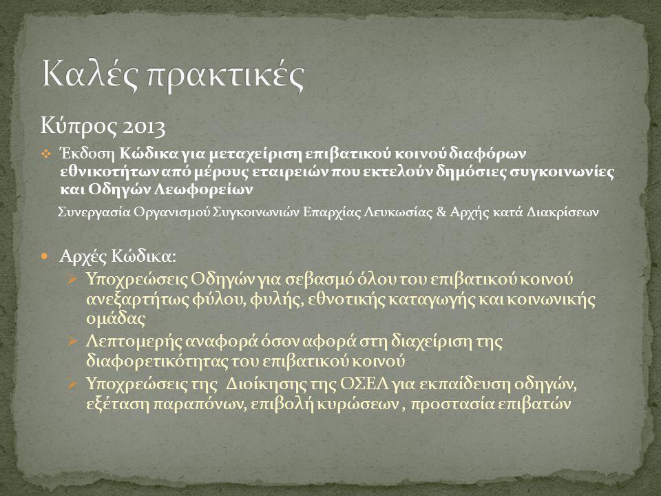 Καλές πρακτικές Κύπρος 2013 Αρχές Κώδικα:
