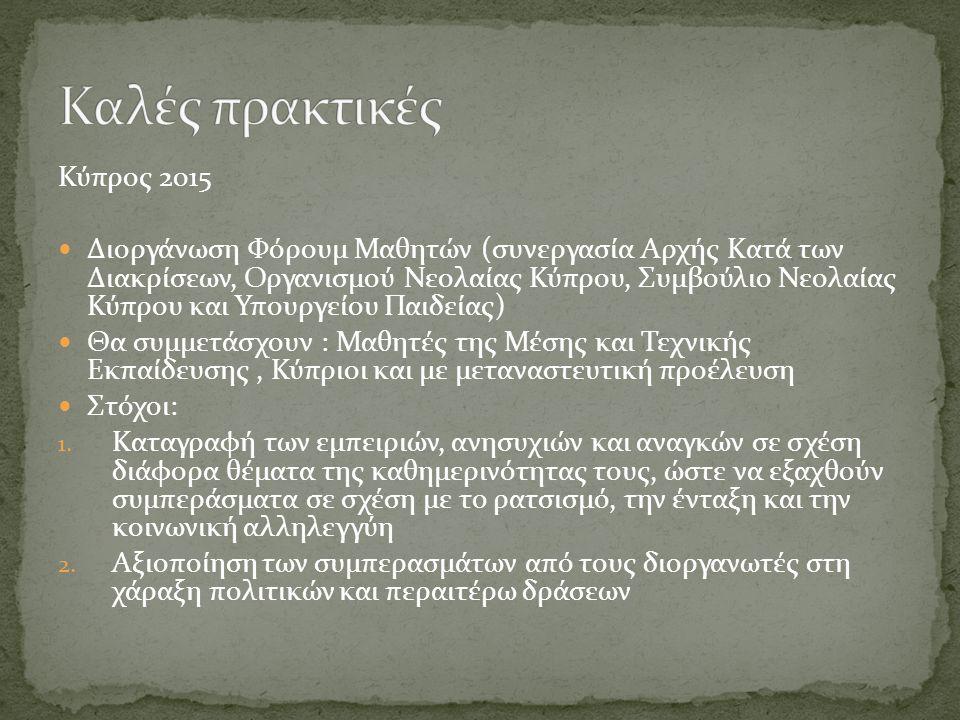 Καλές πρακτικές Κύπρος 2015