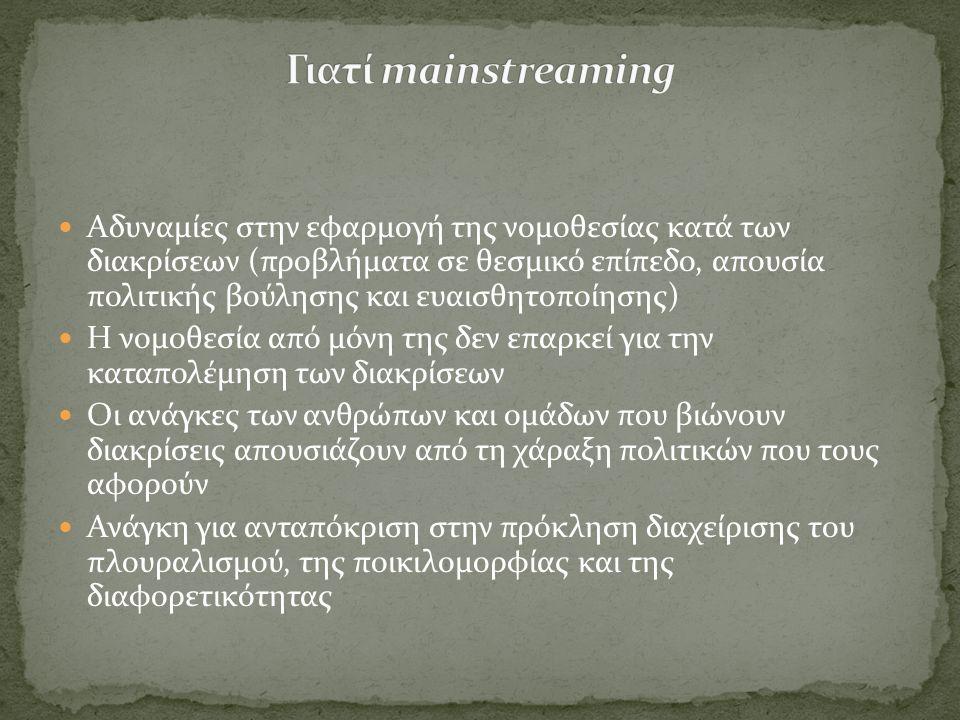 Γιατί mainstreaming