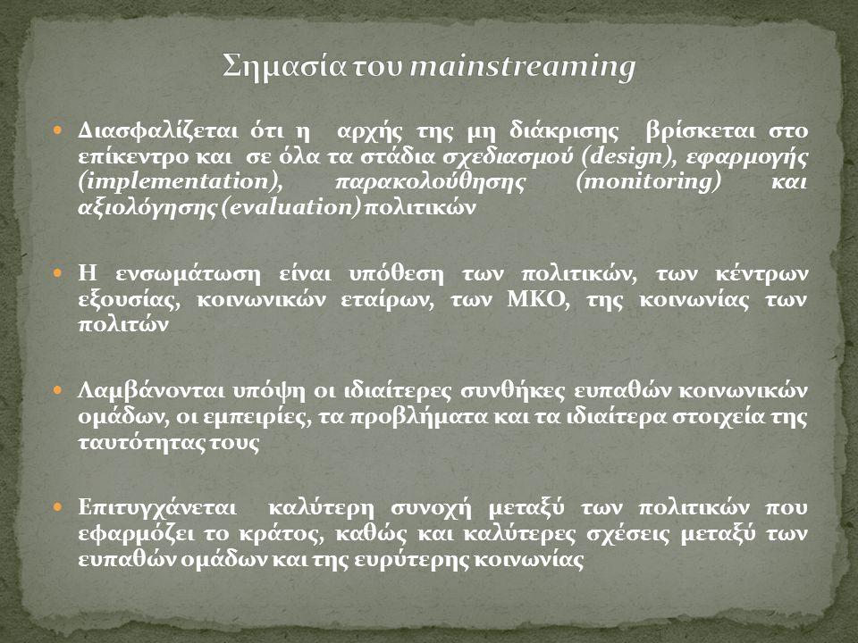 Σημασία του mainstreaming