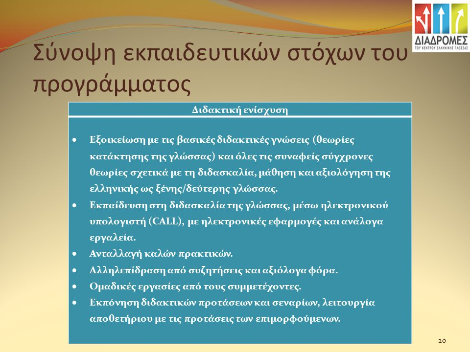Σύνοψη εκπαιδευτικών στόχων του προγράμματος
