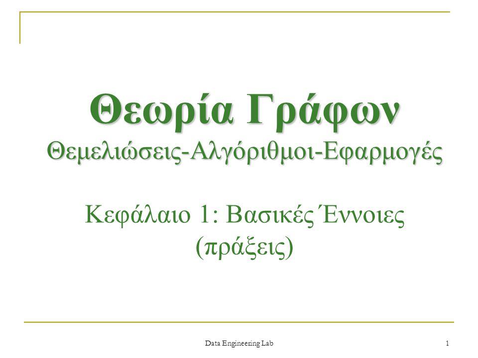 Θεωρία Γράφων Θεμελιώσεις-Αλγόριθμοι-Εφαρμογές Κεφάλαιο 1: Βασικές Έννοιες (πράξεις)