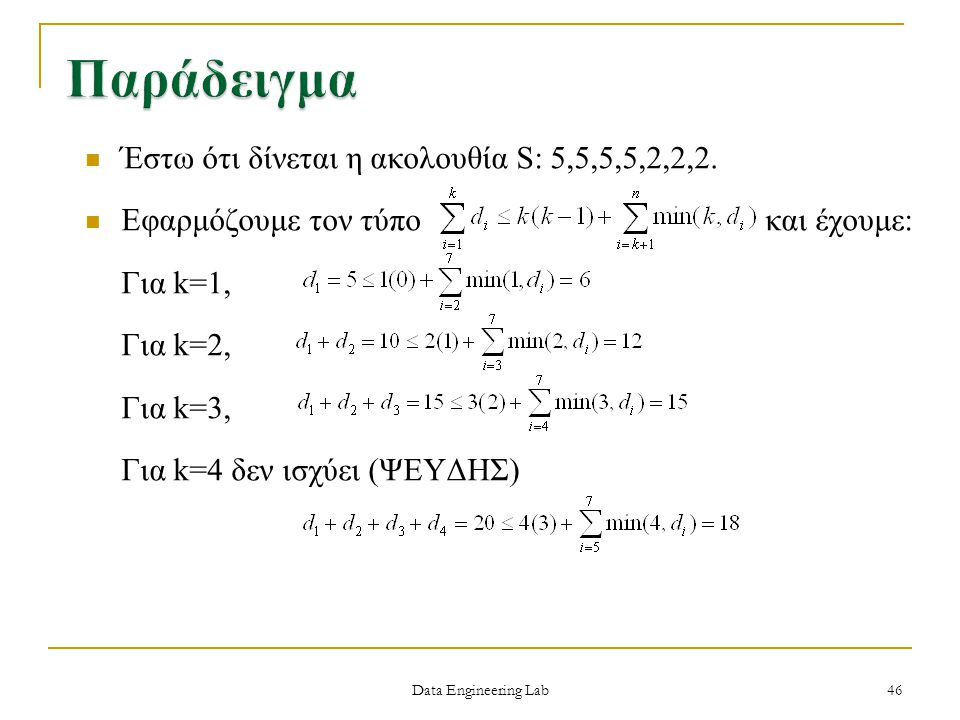 Παράδειγμα Έστω ότι δίνεται η ακολουθία S: 5,5,5,5,2,2,2.